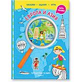 Книжка с наклейками №1Геодом «Путешествие по миру. Европа и Азия»