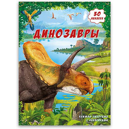 Книжка-панорама с наклейками Геодом «Динозавры» от ГеоДом