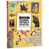 Книга Геодом «Истории про великие картины и скульптуры»
