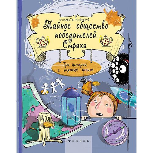 """Книга для родителей """"Яркое детство"""" Тайное общество победителей Страха, Е. Филоненко от Феникс-Премьер"""
