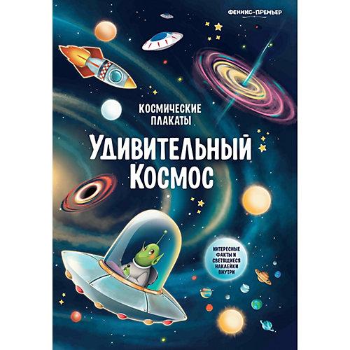 """Космический плакат """"Удивительный космос"""", А. Прищеп от Феникс"""
