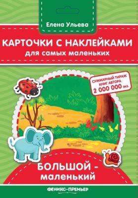"""Карточки с наклейками для самых маленьких """"Большой-маленький"""", Е. Ульева"""
