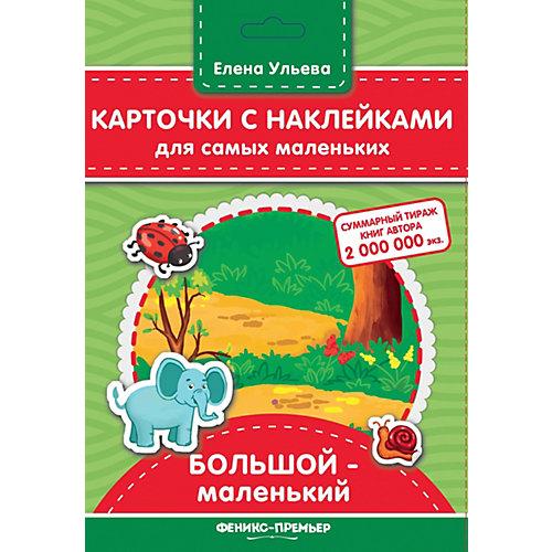 """Карточки с наклейками для самых маленьких """"Большой-маленький"""", Е. Ульева от Феникс-Премьер"""