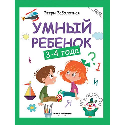 """Книжка с заданиями """"Школа развития"""" Умный ребенок 3-4 года, Э. Заболотная от Феникс-Премьер"""