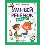 """Книжка с заданиями """"Школа развития"""" Умный ребенок 3-4 года, Э. Заболотная"""