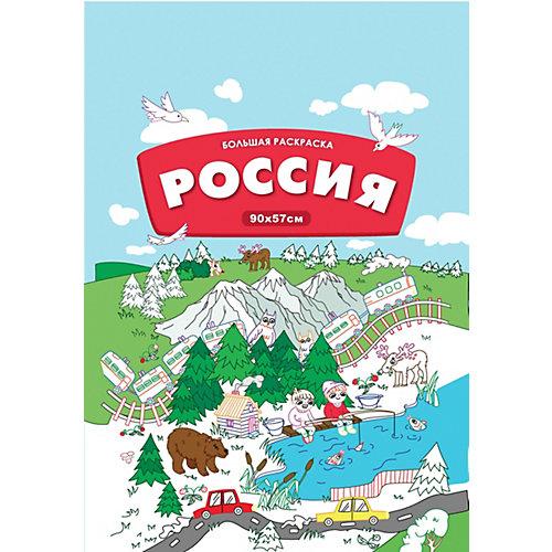 """Большая раскраска-плакат """"Россия"""" от Феникс"""