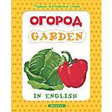 """Книжка с наклейками """"Первые английские слова"""" Огород = Garden"""