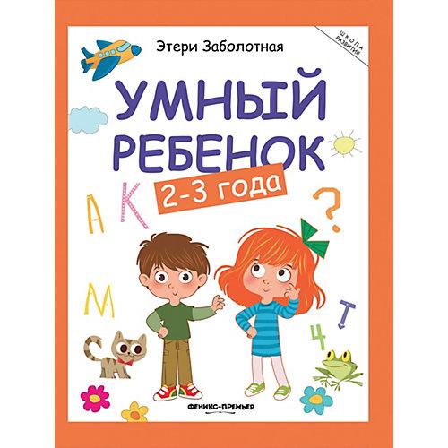 """Книжка с заданиями """"Школа развития"""" Умный ребенок 2-3 года, Э. Заболотная от Феникс"""
