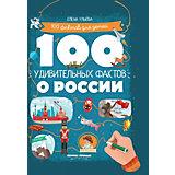 """Познавательная книга """"100 удивительных фактов о России"""", Е. Ульева"""