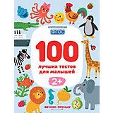 """100 лучших тестов для малышей """"Развиваемся по ФГОС"""" 2+, С. Тимофеева"""