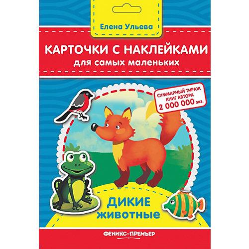 """Карточки с наклейками для самых маленьких """"Дикие животные"""", Е. Ульева от Феникс-Премьер"""