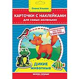 """Карточки с наклейками для самых маленьких """"Дикие животные"""", Е. Ульева"""