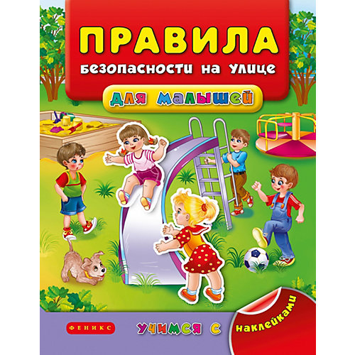 """Книжка с наклейками """"Правила безопасности на улице для малышей"""", Я. Воронкова от Fenix"""