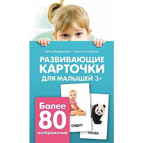 Развивающие карточки для малышей 3+, А. Андреева от Fenix