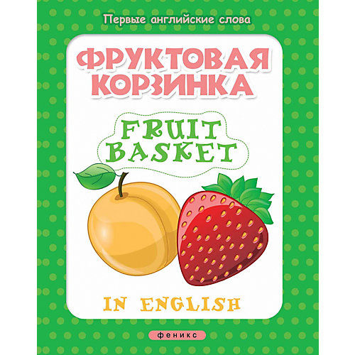 """Книжка с наклейками """"Первые английские слова"""" Фруктовая корзинка = Fruit basket от Феникс-Премьер"""