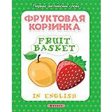 """Книжка с наклейками """"Первые английские слова"""" Фруктовая корзинка = Fruit basket"""