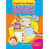 "Прописи English by Stages ""Пишу красиво"" № 4"
