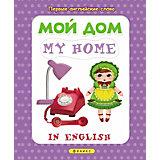 """Книжка с наклейками """"Первые английские слова"""" Мой дом = My home"""
