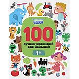 """100 лучших упражнений для малышей """"Развиваемся по ФГОС"""" 1+, И. Терентьева"""