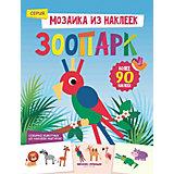 """Книжка с наклейками """"Мозаика из наклеек"""" Зоопарк, Ю. Разумовская"""