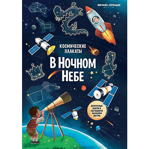 "Космический плакат ""В ночном небе"", А. Прищеп от Феникс"