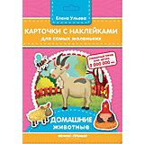 """Карточки с наклейками для самых маленьких """"Домашние животные"""", Е. Ульева"""