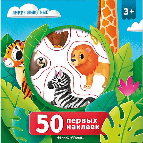 """Книга """"50 первых наклеек"""" Дикие животные от Fenix"""