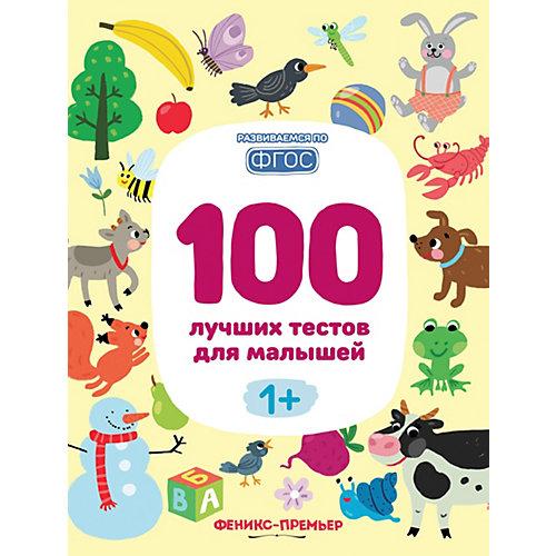 """100 лучших тестов для малышей """"Развиваемся по ФГОС"""" 1+, С. Тимофеева от Fenix"""