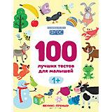 """100 лучших тестов для малышей """"Развиваемся по ФГОС"""" 1+, С. Тимофеева"""