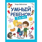 """Книжка с заданиями """"Школа развития"""" Умный ребенок 5-6 года, Э. Заболотная"""