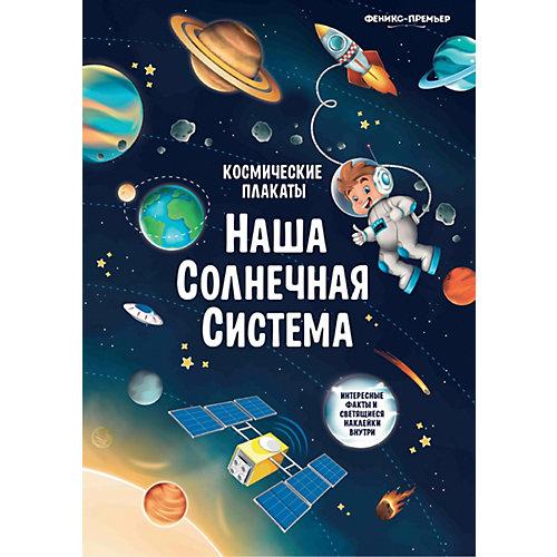 """Космический плакат """"Наша Солнечная система"""", А. Прищеп от Феникс-Премьер"""