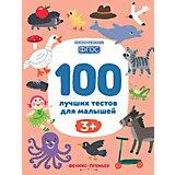 """100 лучших тестов для малышей """"Развиваемся по ФГОС"""" 3+, С. Тимофеева"""