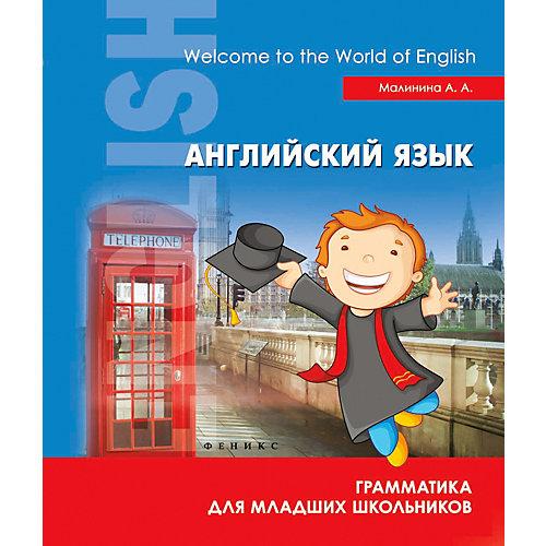 """Английский язык """"English. Начальная школа"""" Грамматика для младших школьников, А. Малинина от Феникс-Премьер"""
