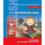 """Английский язык """"English. Начальная школа"""" Грамматика для младших школьников, А. Малинина"""