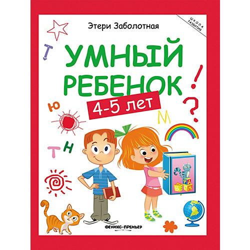 """Книжка с заданиями """"Школа развития"""" Умный ребенок 4-5 года, Э. Заболотная от Феникс-Премьер"""