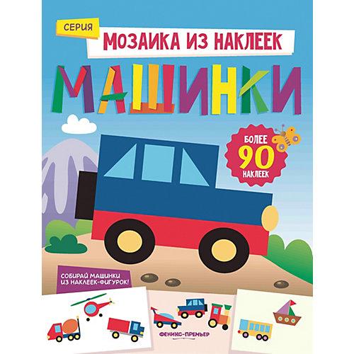 """Книжка с наклейками """"Мозаика из наклеек"""" Машинки, Ю. Разумовская от Fenix"""
