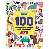 """100 лучших упражнений для малышей """"Развиваемся по ФГОС"""" 3+, И. Терентьева"""