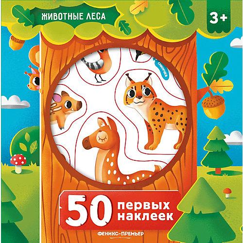 """Книга """"50 первых наклеек"""" Животные леса от Fenix"""