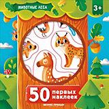 """Книга """"50 первых наклеек"""" Животные леса"""