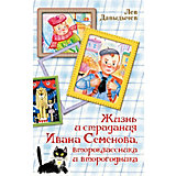 Повести Жизнь и страдания Ивана Семёнова, второклассника и второгодника, Давыдычев Л.