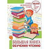 Большая книга обучения чтению, Успенский Э.