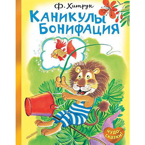 Каникулы Бонифация, Хитрук Ф. от Издательство АСТ