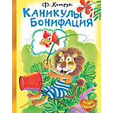Каникулы Бонифация, Хитрук Ф.