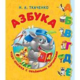 Азбука с объемными картинками, Тумановская М.