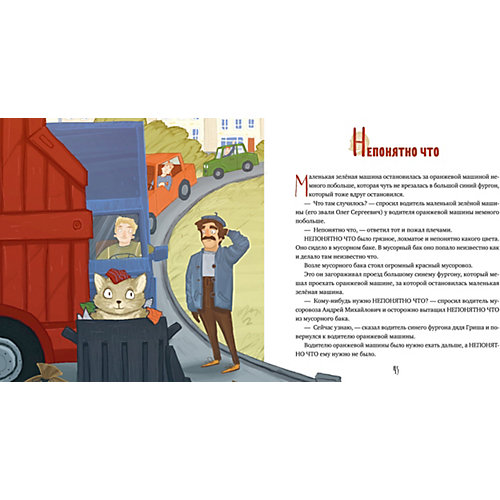 """Книга """"Замечтательные сказки"""" 30 и 1 история для чтения на каждый день, Лисаченко А. от Clever"""