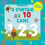 "Книжка с окошками ""Я считаю до 10 сам!"", Алексеева Ю."