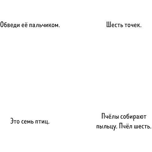 """Книжка с окошками """"Я считаю до 10 сам!"""", Алексеева Ю. от Clever"""