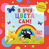 "Книжка с окошками ""Я учу цвета сам!"", Алексеева Ю."