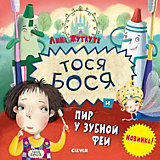 Тося-Бося и пир у Зубной феи, Л. Жутауте