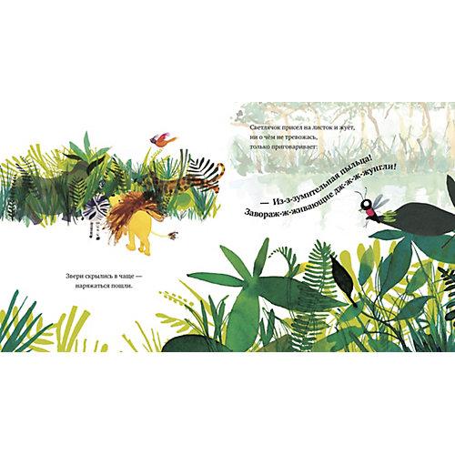 Кто всех краше в джунглях?, Д. Эмпсон от Clever